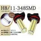 プレマシー CW系 SMD LEDバルブ 348連 フォグランプ H11 白