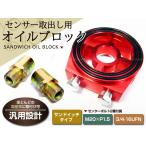 油温 オイルブロック サンドイッチ 3/4-16 ジムニー JA11