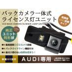 バックランプ 小型 リアカメラ クラリオン