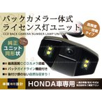 CCDバックカメラ ナンバー灯LED アコード CL7 CL8 CL9系専用