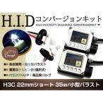 HIDキット H3Cショート22mm 12V 小型バラスト35W 8000K