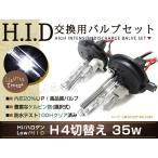 保証付!!35W/55W HID H4切替 バーナー/バルブ 6000k
