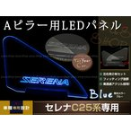 LED三角窓 Aピラー LEDパネル C25系 セレナ ブルー