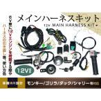 モンキー ゴリラ ダックス カブ 12v ハーネスセット 4miniバイク