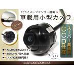 広角レンズ 防水 CCDバックカメラ ガイドライン サイドカメラ