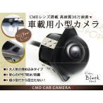 CMD 広角レンズ 高画質 埋込バックカメラ ガイドライン無 黒