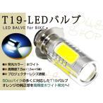 スーパーカブ90 T19 ヘッドライト LED 7.5W 白 PH7 JOG 原付 H6M