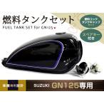 GN125 燃料タンク タンクキャップ グラストラッカー ボルティー