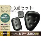 ビラーゴ250 XV250 純正交換 社外品シート 新品 3点セット