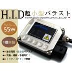 小型55Wデジタルバラスト単品/HID/H4/H1/HB4/H3/H11/H7/H8