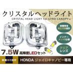ジャイロキャノピー ヘッドライト LED 7.5W グラスレンズ 切替式