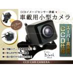 防水 CCD リアカメラ ワイヤレス付 ガイドライン有 黒