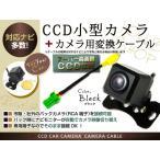 イクリプスAVN669HD CCDバックカメラ/変換アダプタセット