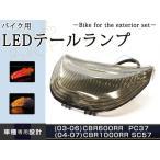 CBR1000RR SC57 04-07 CBR600RR PC37 03-06 スモーク LED テールランプ