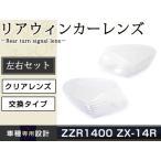 ZZR1400 ZXT40A/ZXT40B/ZXT40C ZX-14R ZX1400ECF リア クリア ウィンカー レンズ カバー ZXT40 ZX1400
