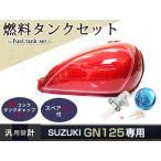GN125 燃料タンク フューエルコック 燃料コック キー ガソリン タンク タンクキャップ グラストラッカー ボルティー レッド