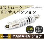 ジョグ ZR 3YK 3KJ 3YJ SA16J アプリオ 4JP 4LV ビーノ 5AU エボ ZR リア ショック サス 235mm サスペンション ショック 4st 4ストローク シルバー ホワイト