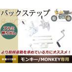モンキー ゴリラ CNC アルミ バックステップ ドラム ブレーキ用 ステップ ペダル