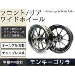 モンキー ゴリラ 10インチ ワイド ホイール ブラック 2.75J 3.5J Z50J AB27 タイヤ フロント リア DAX アルミ