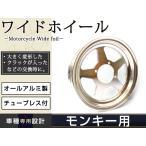 モンキー ゴリラ エイプ 10インチ 2.5J ワイド アルミ フラット Z50J AB27 タイヤ ホイール リア DAX アルミ