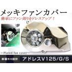 アドレスV125/G/Sスズキ CF46A/CF4EA/CF4MA メッキ ファンカバー クローム プーリー エア ダクト フェンダー - 3,591 円