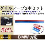 BMW グリルテープ ストライプ 約20cm×3本セット Mスポーツ仕様 フロントグリルステッカー M3/M5/E36/E46/E60/E90/E92
