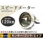 モンキー ゴリラ エイプ ダックス カブ 純正タイプ 120km/h スピードメーター 純正交換タイプ