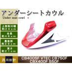 フロント アンダー カウル アンダー カウル 赤白 CB400SF VTEC CB750F CBX400F CBX550F