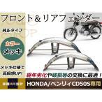 HONDA ベンリィ CD50S CD90 純正タイプ フロント&リア フェンダー メッキ