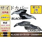 新品 KLX250 Dトラッカー 2001〜2007年 カーボン調/ブラック サイドカバー 250SB LX250E カウル 純正交換 サイド カウル フェンダー ボデイ