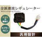 全波整流 レギュレター レギュレーター 原付 NS-1 JAZZ TODAY XR100 ゴリラ ジョグJOG モンキー DJ-1 リード エイプ ジャイロキャノピー 全波化