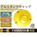 YAMAHA アルミタンクキャップ ゴールド 金 TZR250/FZR250/XJR400/FZR400/YZF-R6/FZ6/FZ6 FAZER/FZR750/FZR1000/YZF-R1/FZ1/FZ1 FAZER/YZF1000