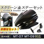 ヤマハ MT-07 MT-09 スクリーン ステーセット スモーク ウィンドウ 風防 防風