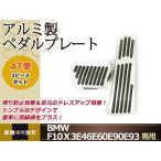 新品 BMWF10 X3 E46 E60 E90 E93 アルミ ペダルカバー アクセル ブレーキ ペダル