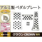 新品 トヨタクラウン CROWN AT アルミ ペダルカバー アクセル ブレーキ ペダル