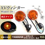 XVウィンカー 橙 Vmax1200 ロイヤルスター1300 ロードスター1600 ドラッグスター1100クラシック BC-VP13J 00-08 ドラッグスター250 DSC1100