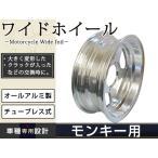 モンキー ゴリラ スポーク 10 inch インチ ワイド ホイール 3.5J Z50J AB27 タイヤ フロント リア DAX アルミ
