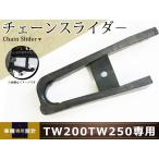 TW200 TW200E TW225 2JL 4CS 5VC チェーンスライダー 適合ヤマハ純正品番 34X-22151-01 スイングアーム スライダー