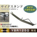 ヤマハ YBR125G ロング サイドスタンド YBR125 YB125SP 対応 約29.5cm ブラック バイク