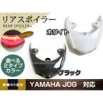YAMAHA JOG ZRエボ2 ZRエボリューション2 ZR2 SA36J SA39J リアスポイラーセット リア カウル 外装 ブラック ホワイト 黒 白 ジョグ バイク パーツ カスタム