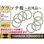 XJR400 SR400 ゼファー750 ドラッグスター250 クラッチ板 8枚set
