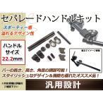 セパレート ハンドル PCX125 JF28 PCX150 フェイズ フォルツァ
