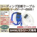 フルセット BMW Eシリーズ コーディング ISTA 診断ケーブル