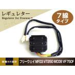 新品 レギュレター フリーウェイ MF03 VT250 MC08 VF750F ホンダ 熱対策済み