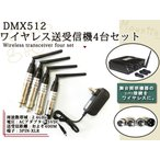 DMX512 ワイヤレス 送受信機 2.4GHz 4本セット 音楽 舞台 装置