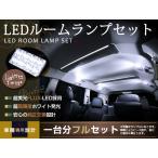 LEDルームランプセット アイシス ANM10 H16.9〜 72発/4P トヨタ FLUX 室内灯 ホワイト 白 ルーム球 車内ランプ 取付簡単