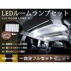 LEDルームランプセット MPV LY3P H18〜 92発 マツダ SMD 室内灯 車内灯 純正交換式 ホワイト 白 ルーム球