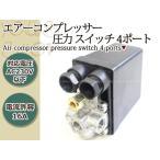エアーコンプレッサー 圧力スイッチ 上プル 4ポート