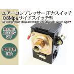 エアーコンプレッサー 圧力スイッチ 0.8Mpa 1ポート