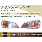 三菱 ジェネレーション キャンター ウインカーランプ 12V 24V 後期 平成14年7月〜平成22年10月 トラック ダンプ 外装